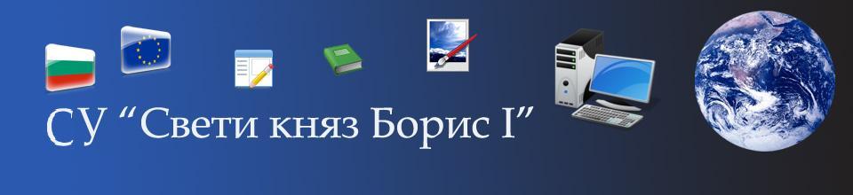 """СУ """"Свети княз Борис І"""""""